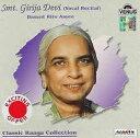 トゥムリとライトクラシカルを持ち味とするギリジャ・デヴィ。バラナシに1929年に生まれ、5歳から声楽を学び始めた彼女は今ではショバ・グルトゥと並び、称えられるインド古典声楽界の重要なアーティストとなりました 。そんな彼女のRaga Gandhari Baharほか6曲を収録したアルバムです。収録曲一覧1.RAGA-GANDHABI BAHAR BASANT RITU AAYEE[15:04]2.MISHRA KHAMAJ THUMRI[14:22]3.MISHRA PILOO THUMRI-KAISE LIKHOO PATIYA[10:30]4.PILOO HORI-AISI HORI NA KHELO[9:14]5.HINDOLA-DEKHO SAVARE KE SANG[9:53]6.TAPPA(KAFI)-PIYA NAZARE NAHIN AANDAVE[9:18]7.曲名不明[0:32]■SMT.GIRIJA DEVI(Vocal Recital)【Venus】の詳細ブランドVENUS商品詳細 AudioCD。CD1枚。普通のCDプレーヤーで視聴可能。インド商品について弊社では「現地の雰囲気をそのまま伝える」というコンセプトのもと、現地で売られている商品を日本向けにアレンジせず、そのまま輸入・販売しております。日本人の視点で商品を検品しておりますが、インドならではの風合いや作りのものもございます。全く文化の異なる異国から来た商品とご理解ください。アーティスト、俳優ギリジャ・デヴィ アーティスト:ギリジャ・デヴィ(Girija Devi):女性ボーカル配送についてあす楽についてcd収録曲一覧1.RAGA-GANDHABI BAHAR BASANT RITU AAYEE[15:04]2.MISHRA KHAMAJ THUMRI[14:22]3.MISHRA PILOO THUMRI-KAISE LIKHOO PATIYA[10:30]4.PILOO HORI-AISI HORI NA KHELO[9:14]5.HINDOLA-DEKHO SAVARE KE SANG[9:53]6.TAPPA(KAFI)-PIYA NAZARE NAHIN AANDAVE[9:18]7.曲名不明[0:32]