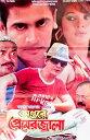 【一点物】バングラデッシュ 映画ポスター / あす楽