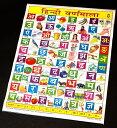 ヒンディ語のアルファベット 教育ポスター / インド おもしろ アジア 本 印刷物 ステッカー ポストカード