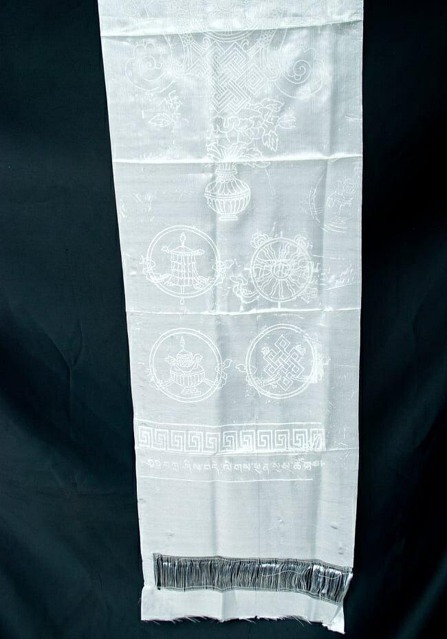 スカーフ ネパールのウェルカム光沢スカーフ 約160cm (白) / あす楽