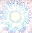 Light on Yoga Nada for all yoga practitioners VAIKUNTHAS CD / YOGA 田中 圭吾 サントゥール ヨガ レビューでタイカレープレゼント あす楽