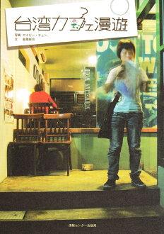 台灣咖啡廳漫遊| 背包裝工人書旅遊隨筆雜誌旅行人印度指南印刷品粘紙明信片海報