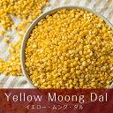 ひよこ豆 1kg イエロームング ダール Moong Dal Yellow (Mogar)【1kgパ