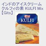 インドのアイスクリーム クルフィの素 - KULFI Mix 【Gits】 【レビューで50円クーポン進呈&あす楽】 デザート