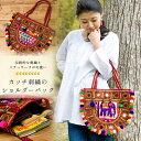 カッチ刺繍のショルダーバッグ 【送料無料&レビューで300円クーポン進呈&あす楽】