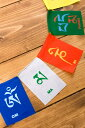 タルチョ チベットの祈祷旗タルチョー【約9.5cmx約7cm】 ネパール ヒマラヤ Dar lcog マニ旗 ルンタ タルチョク Prayer Flags | 【レビューで200円クーポン進呈】