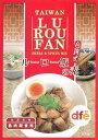 台湾料理の素 - ルーロー飯(魯肉飯)の素【dfe】 |