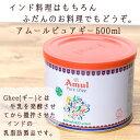 インド料理に欠かせない ピュア ギー Amul Pure Ghee - 500ml | 【送料無料&200円キャッシュバック!】 ghee バター