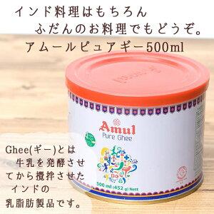 インド料理に欠かせない ピュア ギー Amul Pure Ghee - 500ml | 【送料無料&200円クーポン進呈】 ghee バター
