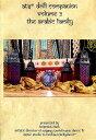 ATS Drill Companion Volume 2 The Arabic Family /