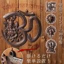 〔壁掛けタイプ〕インドの神様ウォールハンギング / オーム オム 壁掛け像 オーン ガネーシャ像 神様像 置物 エスニック アジア 雑貨