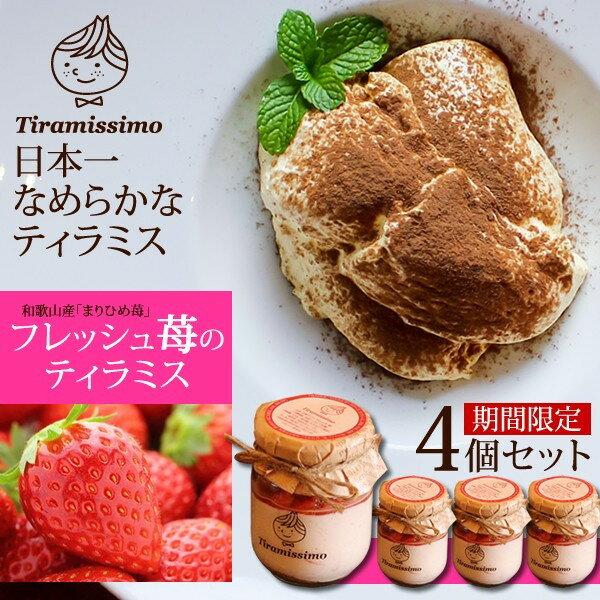 1月15日より発売開始フレッシュ苺のティラミス4個セット苺ティラミス日本一なめらかティラミッシモ和歌