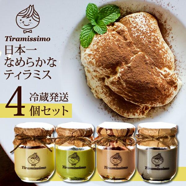 ティラミス日本一なめらかティラミッシモ4個セットお味選択式冷蔵発送最高級マスカルポーネチーズプレーン