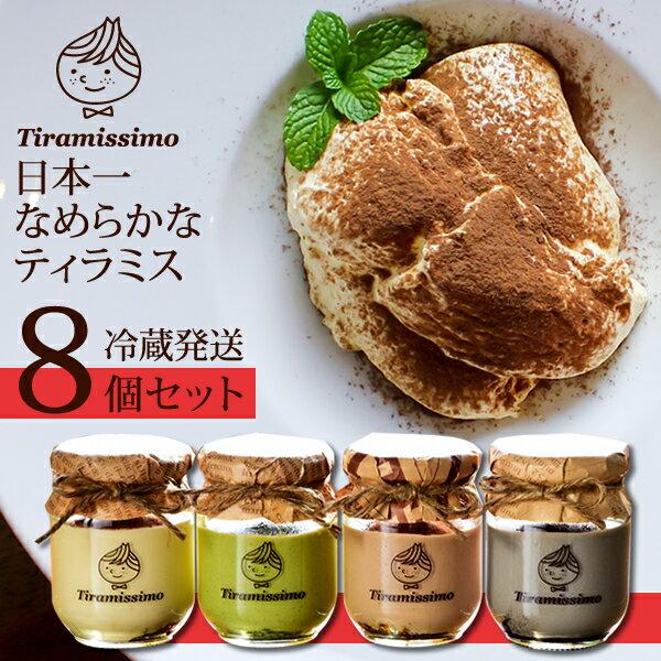 ティラミス日本一なめらかティラミッシモ8個セットお味選択式冷蔵発送最高級マスカルポーネチーズプレーン