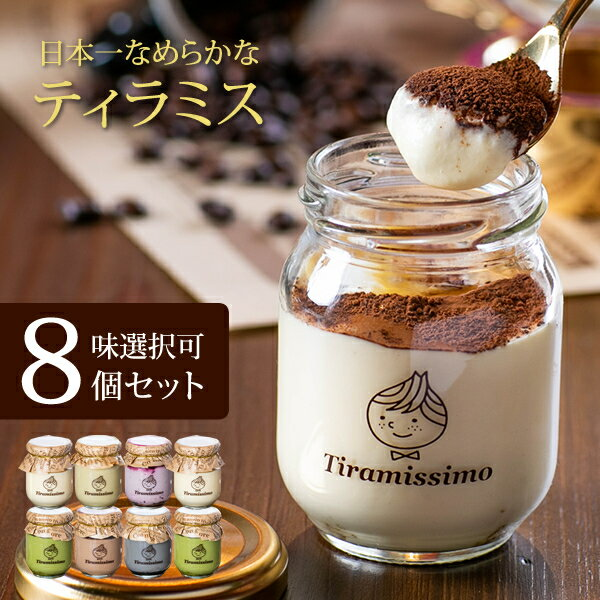 ティラミス日本一なめらかティラミッシモ8個セットお味選択式冷凍発送最高級マスカルポーネチーズプレーン
