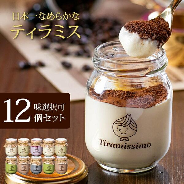 ティラミス日本一なめらかティラミッシモ12個セットお味選択式冷凍発送最高級マスカルポーネチーズプレー