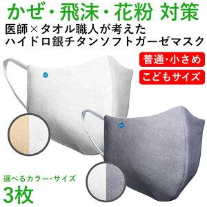 【割引クーポン有】ハイドロ銀チタンマスク 【3枚セッ