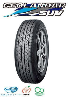 ヨコハマ ジオランダー SUV G055 225/70R15 100H:タイヤアクセス SUV用低燃費タイヤ誕生!