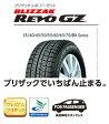 【4本セット!送料無料!】ブリヂストン BLIZZAK REVO GZ 195/65R15 91Q 数量限定!タイヤのみ!2015年製造品!