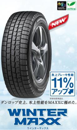 ダンロップ WINTER MAXX(ウィンターマックス) WM01 215/45R18 89Q タイヤのみ:タイヤアクセス ダンロップ史上、氷上性能をMAXXに極めた!