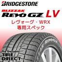 2017年製 新品 ブリヂストン BLIZZAK REVO GZ LV 225/45R18 91Q レヴォーグ・WRX 専用 BRIDGESTONE ブリザック レボGZ 225/45-18 LEVORG WRX スタッドレスタイヤ 冬タイヤ※ホイールは付属いたしません。