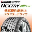 2016年製 新品 ブリヂストン ネクストリー 165/55R14 72V BRIDGESTONE NEXTRY 165/55-14 夏タイヤ 軽自動車※ホイールは付属いたしません。