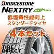 2016年製 新品 ブリヂストン ネクストリー 155/65R14 75S 4本セット BRIDGESTONE NEXTRY 155/65-14 夏タイヤ 軽自動車 「4本セット」 ※ホイールは付属いたしません。