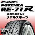 2016年製 新品 ブリヂストン ポテンザ RE-71R 165/55R14 72V BRIDGESTONE POTENZA RE-71R 165/55-14 夏タイヤ※ホイールは付属いたしません。