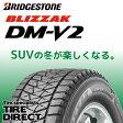 新品 ブリヂストン BLIZZAK DM-V2 225/65R17 102Q BRIDGESTONE ブリザック DMV2 225/65-17 冬タイヤ スタッドレスタイヤ SUV用※ホイールは付属いたしません。