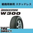 在庫処分!2015年製 新品 ブリヂストン W300 145R12 6PR BRIDGESTONE W300 145-12-6 スタッドレスタイヤ 冬タイヤ 軽トラ※ホイールは付属いたしません。