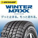在庫処分!2015年製 新品 ダンロップ ウインターマックス WM01 225/45R18 91Q DUNLOP WINTER MAXX ウィンターマックス 225/45-18 91Q 冬タイヤ スタッドレスタイヤ ※ホイールは付属いたしません。