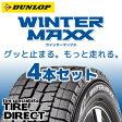 2016年製 新品 ダンロップ ウインターマックス WM01 155/65R14 75Q 4本セット DUNLOP WINTER MAXX ウィンターマックス 155/65-14 冬タイヤ スタッドレスタイヤ 軽自動車「4本セット」※ホイールは付属いたしません。