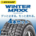 2017年製 新品 ダンロップ ウインターマックス WM01 145/80R13 75Q 4本セット DUNLOP WINTER MAXX ウィンターマックス 145/80-13 冬タイヤ スタッドレスタイヤ 軽自動車「4本セット」※ホイールは付属いたしません。