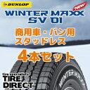 2017年製 新品 ダンロップ ウインターマックス SV01 145R12 6PR 4本セット DUNLOP WINTER MAXX SV 01 エスブイ ゼロワン 145-12-6PR スタッドレスタイヤ 冬タイヤ 軽トラック バンに 「4本セット」※ホイールは付属いたしません。