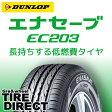 新品 ダンロップ エナセーブ EC203 165/55R14 72V DUNLOP ENASAVE EC203 165/55-14 夏タイヤ 軽自動車 ※ホイールは付属いたしません。