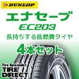2016年製 新品 ダンロップ エナセーブ EC203 145/80R13 75S DUNLOP ENASAVE EC203 145/80-13 夏タイヤ 軽自動車「4本セット」※ホイールは付属いたしません。