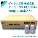 ダイキン工業 HFC-134a クーラーガス 1箱 (30個入り) 冷媒 200g ×30本入り DAIKIN R134a 1ケース(30個入り)※バラ売りは行...