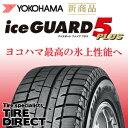 新品 ヨコハマ アイスガード ファイブ プラス iG50+ 145/80R13 75Q YOKOHAMA ice GUARD 5 PLUS iG50プラス 145/80-13スタッドレスタイヤ 冬タイヤ 軽自動車※ホイールは付属いたしません。