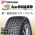 新品 ヨコハマ アイスガード トリプル プラス iG30 215/55R17 94Q YOKOHAMA ice GUARD TRIPLE PLUS 215/55-17 スタッドレスタイヤ 冬タイヤ ※ホイールは付属いたしません。