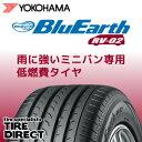 新品 ヨコハマ ブルーアース RV-02 205/55R17 91V YOKOHAMA BluEarth RV02 205/55-17 夏タイヤ ミニバン※ホイールは付属いたしません。