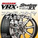 2018年製 新品 ブリヂストン BLIZZAK VRX 155/65R14 75Q アルミホイールセット STRATEGY RX 14インチ×4.5J BRIDGESTONE ブリザック VRX 155/65-14 ストラテジー スタッドレスタイヤ 冬タイヤ 軽自動車 4本セット※ナットは付属いたしません