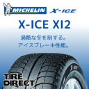 在庫処分!2009年製 新品 ミシュラン X-ICE XI2 165/70R14 81T MICHELIN エックスアイス ツー 165/70-14 冬タイヤ スタッドレスタイヤ ※ホイールは付属いたしません。