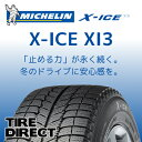 在庫処分!2013年製 新品 ミシュラン X-ICE XI3...