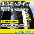 145/80R12 ダンロップ ディーエスエックス ツー DSX-2 新品 スタッドレスタイヤ 1本 DUNLOP DSX2 145/80R12 【RCP】