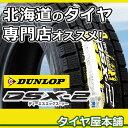 ダンロップ DSX-2 【DUNLOP】【DSX2】【スタッドレス】 【145/80R13】