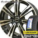 【取付対象】205/65R15 ダンロップ ウインターマックス01 WM01 スタッドレスタイヤ ホイールセット 4本 DUNLOP WINTER MAXX01 ユーロスピードBC-7 15-6.0J 車種例 ステップワゴン ノア エスティマ ストリーム
