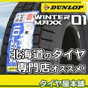 ダンロップ ウィンターマックス WM01 【DUNLOP】【WINTER MAXX】【スタッドレス】 【225/55R18】