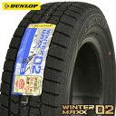 215/65R16 ダンロップ ウィンターマックス02 WM02 新品 スタッドレスタイヤ 1本 DUNLOP WINTER MAXX02 WM-02 【RCP】