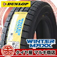 155/65R14 ダンロップ ウィンターマックス WM01 新品 スタッドレスタイヤ 1本 DUNLOP WINTER MAXX WM-01 155/65R14 【RCP】