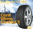 【送料無料】【新品】【スタッドレスタイヤ】205/65R15 コンチネンタル Conti Viking Contact5 コンチ・バイキング・コンタクト5 ※荷重強化タイプ